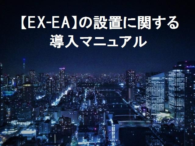 EX-EA導入マニュアル