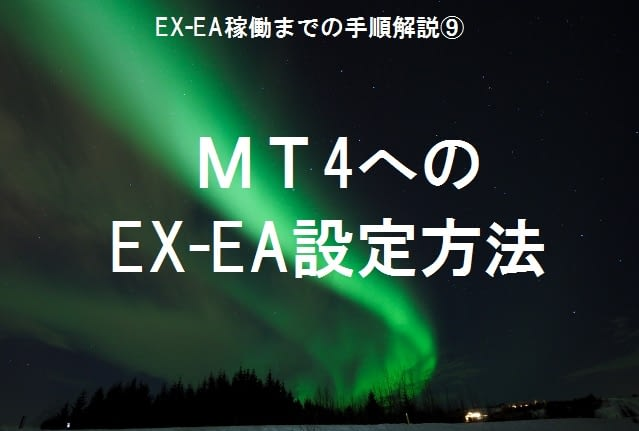 EX-EA設定方法