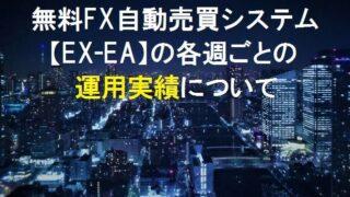EX-EA運用実績