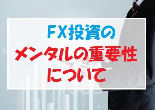 FXメンタル