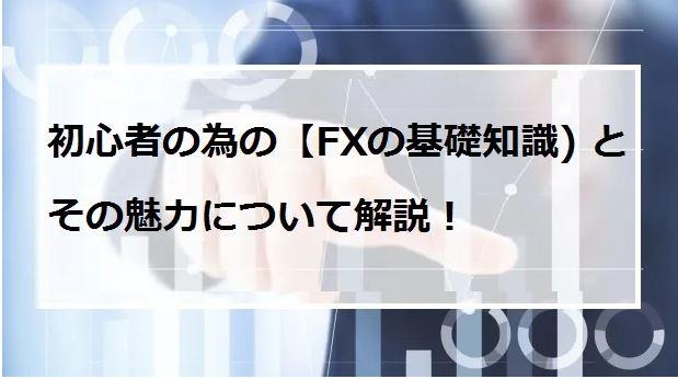 FX初心者